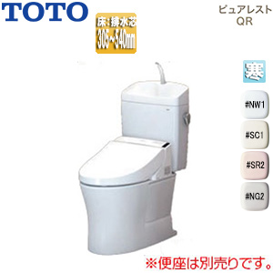 組み合わせ便器 ピュアレストQR[床:排水芯305〜540mm][リモデル][手洗い有り][寒冷地・水抜方式]