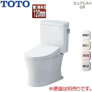 組み合わせ便器 ピュアレストQR[壁:排水芯120mm][手洗い無し][一般地]
