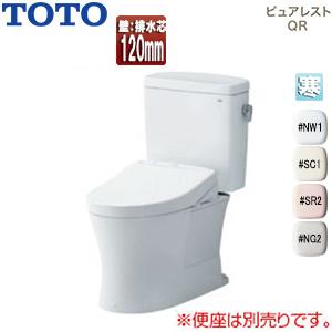 組み合わせ便器 ピュアレストQR[壁:排水芯120mm][手洗い無し][寒冷地・水抜方式]