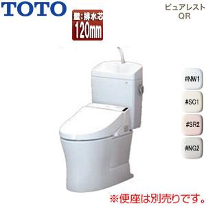 組み合わせ便器 ピュアレストQR[壁:排水芯120mm][手洗い有り][一般地]