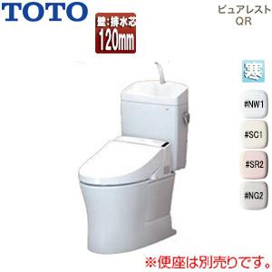 組み合わせ便器 ピュアレストQR[壁:排水芯120mm][手洗い有り][寒冷地・水抜方式]
