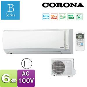 ルームエアコン[Bシリーズ][100V][6畳][2.2kW][2018年モデル]