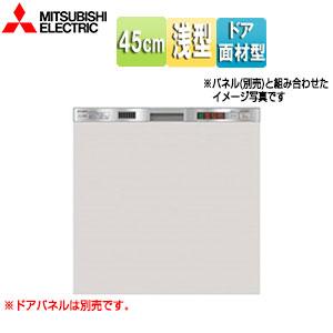 ビルトイン食器洗い乾燥機[スライドオープンタイプ][幅45cm][約5人用][ステンレスシルバー][ドア面材型]