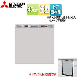 ビルトイン食器洗い乾燥機[スライドオープンタイプ][幅45cm][約5人用][ステンレスシルバー][ドア面材型][取っ手もラクドア]