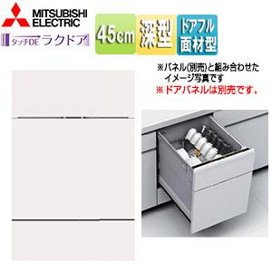 ビルトイン食器洗い乾燥機[深型][ドアフル面材型][幅45cm][約6人用]
