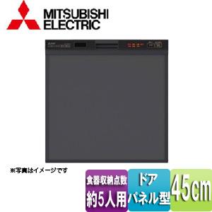 ビルトイン食器洗い乾燥機[スライドオープンタイプ][幅45cm][約5人用][ブラック][ドアパネル型]