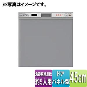 ビルトイン食器洗い乾燥機[スライドオープンタイプ][幅45cm][約5人用][シルバー][ドアパネル型]