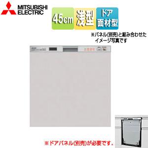 ビルトイン食器洗い乾燥機[スライドオープンタイプ][幅45cm][約5人用][メタリックシルバー][ドア面材型]