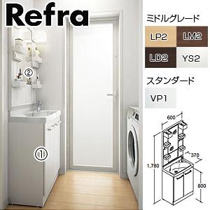 洗面化粧台セット リフラ[間口600mm][高さ1780mm][単水栓][ゴム栓][ジャバラトラップ][1面鏡][LED][くもり止め]