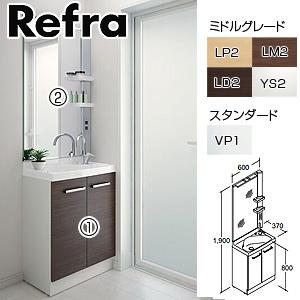 トイレ|洗面化粧台セット リフラ[間口600mm][高さ1900mm][シングルレバー混合水栓(グースネック)][ポップアップ式][ジャバラトラップ][1面鏡(大型鏡)][LED]