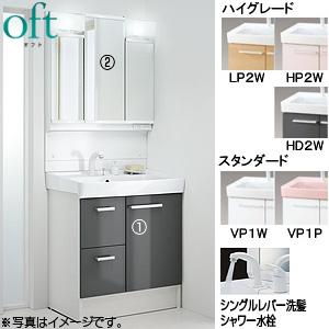 トイレ|洗面化粧台セット オフト[間口750mm][高さ1850mm][引出タイプ][シングルレバー洗髪シャワー水栓][3面鏡][LED][くもり止め]