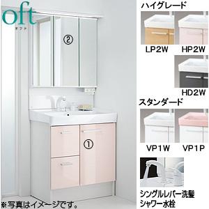洗面化粧台セット オフト[間口750mm][引出タイプ][シングルレバー洗髪シャワー水栓][アジャストミラー][3面鏡][LED][くもり止め]