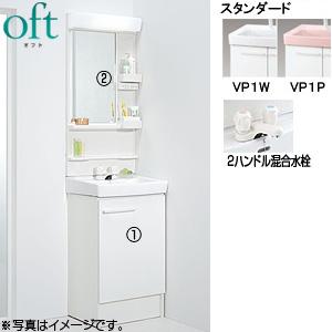 洗面化粧台セット オフト[間口500mm][高さ1850mm][扉タイプ][2ハンドル混合水栓][1面鏡][LED]
