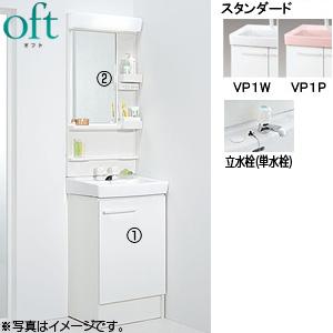 トイレ|洗面化粧台セット オフト[間口500mm][高さ1850mm][扉タイプ][立水栓][1面鏡][LED]