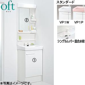 トイレ|洗面化粧台セット オフト[間口500mm][高さ1850mm][扉タイプ][シングルレバー混合水栓][1面鏡][LED]