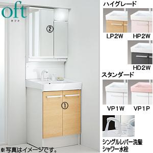 洗面化粧台セット オフト[間口600mm][扉タイプ][シングルレバー洗髪シャワー水栓][アジャストミラー][2面鏡][LED][くもり止め]