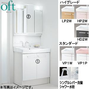 トイレ|洗面化粧台セット オフト[間口750mm][高さ1850mm][扉タイプ][シングルレバー洗髪シャワー水栓][3面鏡][LED][くもり止め]
