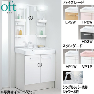 洗面化粧台セット オフト[間口750mm][高さ1780mm][扉タイプ][シングルレバー洗髪シャワー水栓][1面鏡][ショートミラー][LED][くもり止め]