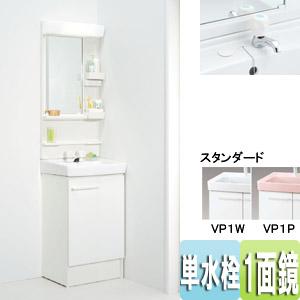 【送料無料】洗面化粧台 オフト[間口500mm][高さ1850mm][立水栓][1面鏡][蛍光灯]