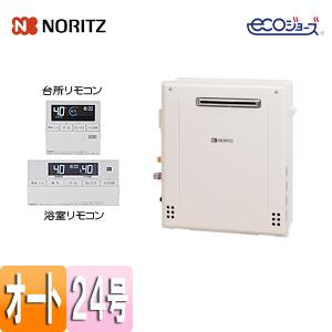 ガス給湯器|ガスふろ給湯器 ユコアGT[エコジョーズ][浴室・台所リモコンセット][屋外据置型][前面排気][シンプル][オート][24号]