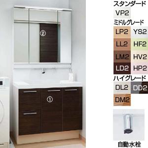 トイレ|洗面化粧台セット エルシィ(L.C.)[間口900mm][高さ1900mm][引出タイプ][キレイアップ水栓][タッチレス水栓(ナビッシュ)][LED][3面鏡][一般地]