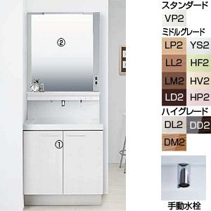 洗面化粧台セット エルシィ(L.C.)[間口750mm][高さ1900mm][扉タイプ][キレイアップ水栓][シングルレバーシャワー水栓][LED][1面鏡][一般地]
