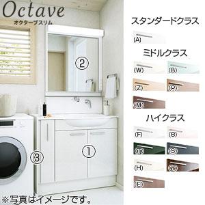 ●洗面化粧台セット オクターブスリム[間口950mm][高さ1900mm][2枚引出し+スライドラック][シンプル水栓][1面鏡][ベーシックLED][エコミラー][一般地]