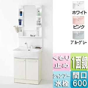 洗面化粧台セット シャンピーヌ[間口600mm][高さ1800mm][1面鏡][シングルレバーシャワー水栓][LED照明][くもり止め]