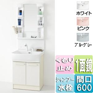 トイレ|洗面化粧台セット シャンピーヌ[間口600mm][高さ1800mm][1面鏡][シングルレバーシャワー水栓][蛍光灯][くもり止め][一般地]