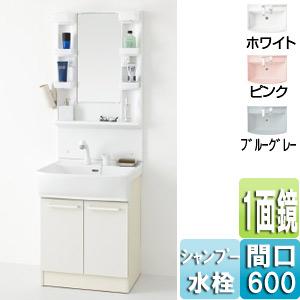 洗面化粧台 シャンピーヌ[間口600mm][高さ1800mm][1面鏡][シングルレバーシャワー水栓][蛍光灯][一般地]