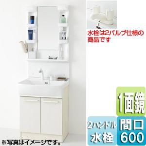 洗面化粧台セット シャンピーヌ[間口600mm][高さ1800mm][1面鏡][2バルブ混合水栓][蛍光灯][一般地][ホワイト]