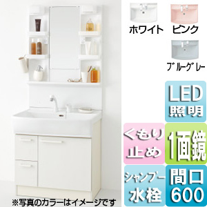 洗面化粧台セット シャンピーヌ[間口600mm][高さ1800mm][1面鏡][シングルレバーシャワー水栓][LED電球][くもり止め][一般地]