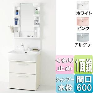 洗面化粧台セット シャンピーヌ[間口600mm][高さ1800mm][1面鏡][シングルレバーシャワー水栓][蛍光灯][くもり止め][一般地]