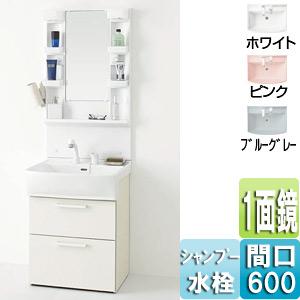 洗面化粧台セット シャンピーヌ[間口600mm][高さ1800mm][1面鏡][シングルレバーシャワー水栓][蛍光灯][一般地]