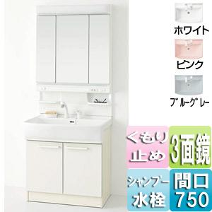 洗面化粧台セット シャンピーヌ[間口750mm][高さ1865mm][収納3面鏡][シングルレバーシャワー水栓][LED照明][くもり止め][一般地]