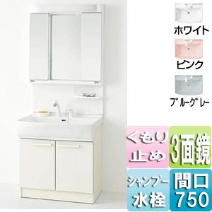 洗面化粧台セット シャンピーヌ[間口750mm][高さ1885mm][3面鏡][シングルレバーシャワー水栓][LED照明][くもり止め][一般地]