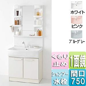 洗面化粧台セット シャンピーヌ[間口750mm][高さ1800mm][1面鏡][シングルレバーシャワー水栓][LED照明][くもり止め]