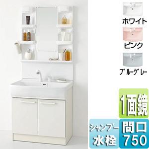 洗面化粧台セット シャンピーヌ[間口750mm][高さ1800mm][1面鏡][シングルレバーシャワー水栓][蛍光灯][一般地]
