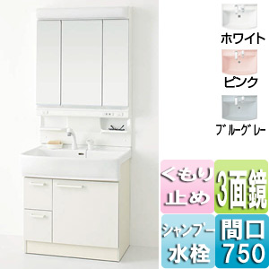 洗面化粧台 シャンピーヌ[間口750mm][高さ1865mm][収納3面鏡][シングルレバーシャワー水栓][蛍光灯][くもり止め][一般地]