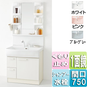 洗面化粧台セット シャンピーヌ[間口750mm][高さ1800mm][1面鏡][シングルレバーシャワー水栓][蛍光灯][くもり止め][一般地]