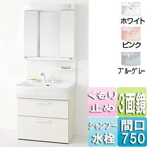 トイレ|洗面化粧台セット シャンピーヌ[間口750mm][高さ1885mm][3面鏡][シングルレバーシャワー水栓][LED照明][くもり止め][一般地]