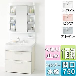 洗面化粧台 シャンピーヌ[間口750mm][高さ1885mm][収納1面鏡][シングルレバーシャワー水栓][蛍光灯][くもり止め][一般地]
