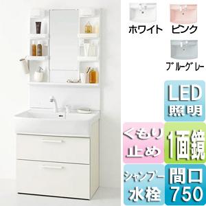 洗面化粧台セット シャンピーヌ[間口750mm][高さ1800mm][1面鏡][シングルレバーシャワー水栓][LED電球][くもり止め][一般地]