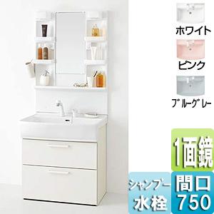 洗面化粧台セット シャンピーヌ[間口750mm][高さ1800mm][1面鏡][シングルレバーシャワー水栓][蛍光灯]