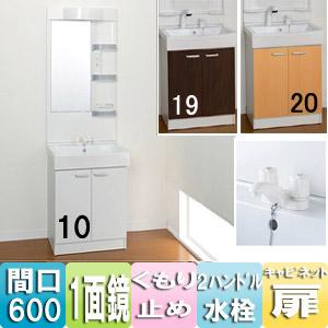 洗面化粧台 リフレスタンド[間口600mm][高さ1925mm][1面鏡][2ハンドル水栓][一般地]