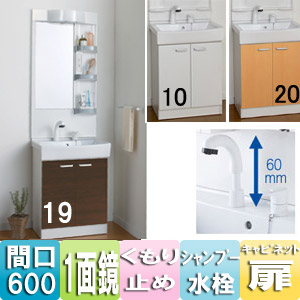 洗面化粧台 リフレスタンド[間口600mm][高さ1925mm][1面鏡][シャワー水栓][一般地]