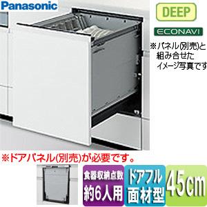 ビルトイン食器洗い乾燥機[スライドオープンタイプ][K7シリーズ][幅45cm][約6人用][ディープタイプ][ドアフル面材型]
