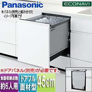 ビルトイン食洗機|ビルトイン食器洗い乾燥機[新設用][スライドオープンタイプ][K8シリーズ][幅45cm][約6人用][ディープタイプ][ドアフル面材型]