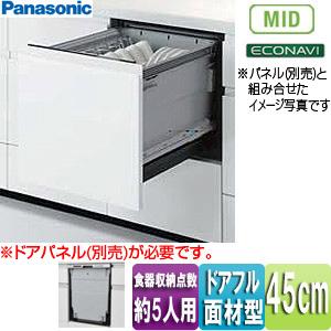ビルトイン食器洗い乾燥機[スライドオープンタイプ][K7シリーズ][幅45cm][約5人用][ミドルタイプ][ドアフル面材型]