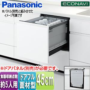 ビルトイン食器洗い乾燥機[新設用][スライドオープンタイプ][K8シリーズ][幅45cm][約5人用][ミドルタイプ][ドアフル面材型]